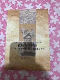 """救赎下的解放:对""""解放神学""""的马克思主义研究"""
