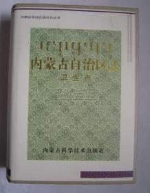 内蒙古自治区志 卫生志 内蒙古科学技术出版社 2007版 正版