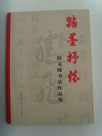 杜文锦:(翰墨抒怀)《杜文锦书法作品集》签名本