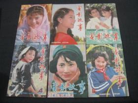 电影故事(1984年 第1—12期,缺第9期,现存11册合售)