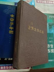 世界文学名著连环画 第十一册【精装本】
