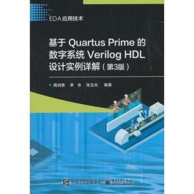 EDA应用技术:基于Quartus Prime的数字系统Verilog HDL设计实例详解(*3版)