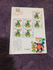 2008-1《戊子年》鼠年生肖小版票 保真