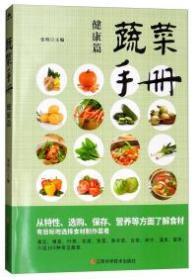 蔬菜手册 : 安康篇
