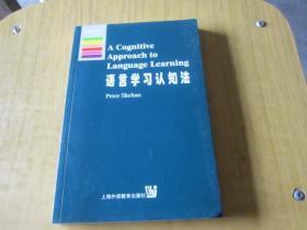 语言学习认知法