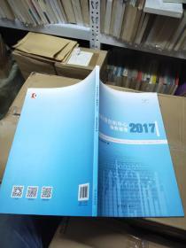 上海科技创新中心指数报告2017