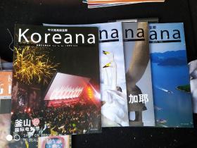 中文版高丽亚那 韩国文化和艺术 2006春季 夏季和秋季冬季号