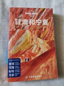 Lonely Planet 孤独星球:甘肃和宁夏(2014年版):2014全新版