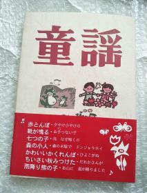 童谣。日文原版。
