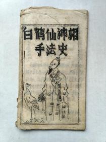 白鹤仙神相手法史(油印本)