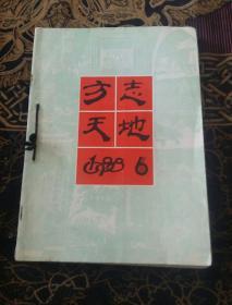方志天地(1988年1,2,3,4,6    1989年2本)共7本书中有几处勾画