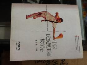 """普通高等教育""""十五""""国家级规划教材·北京舞蹈院校""""十五""""规划教材:中国民族民间舞教学法"""