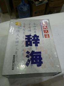 现代汉语辞海(上中下)