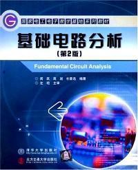 基础电路分析