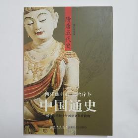 中国通史  隋唐五代史
