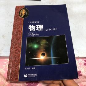 物理(高中上册)华东师范大学第二附属中学(实验班用)