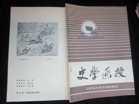史学函授1987.1,总第一期,创刊号,品好见图