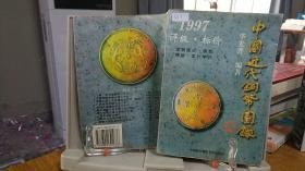9787800691676   中国近代铜币图录:1997评级·标价  较旧  请仔细看图  如图所示
