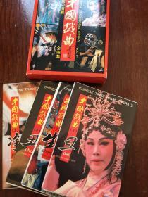 中国戏曲 全四集(明信片)