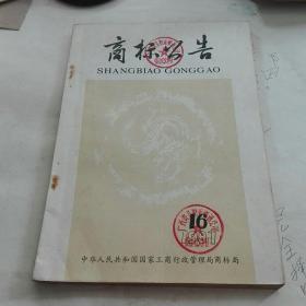 商标公告【1987年第16期 总第181期】