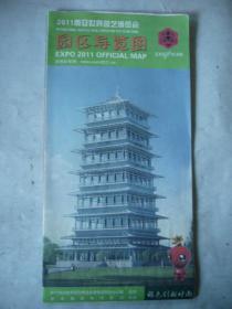 2011年西安世界园艺博览会园区导览图(2开)