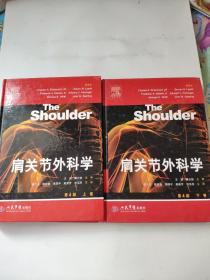 肩关节外科学(第四版)上下卷