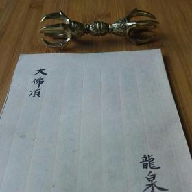 大佛顶法   密宗顶级大法   密宗全中文古写手抄本公元1278年寺院珍藏本   真言宗弘法大师