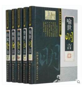 新版三言二拍5卷天津古籍定价1580经典国学古典文学阅读物图书籍