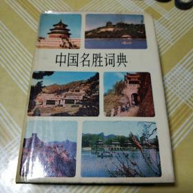 中国名胜词典布面精装1983年10月一版三印