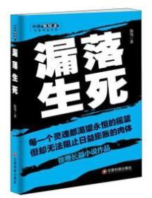 漏落生死 : 徐骞长篇小说作品