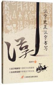 汉字史及汉字书写