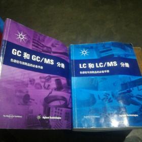 LC和LC/MS分册