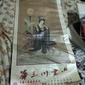 华三川书画经典老挂历(全13张)