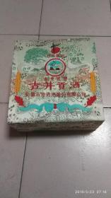 安徽古井贡酒厂--古井贡刺绣酒盒一个【87年启功题词】KT书架上