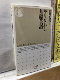 山崎纪美子 やりなおし基础英语  日文原版64开ちくま新书文库版综合书