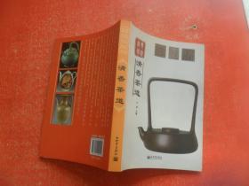 精华国粹:清香茶道
