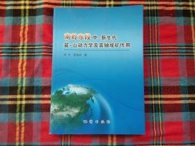 南岭东段中-新生代盆-山动力学及其铀成矿作用【作者签赠本】