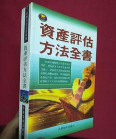 资产评估方法全书