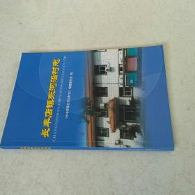 长辛店镇东河沿村志