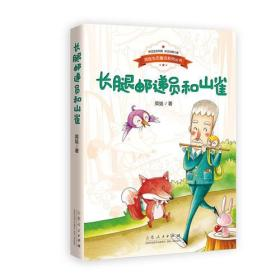 英娃生态童话系列丛书:长腿邮递员和山雀