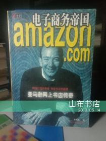 电子商务帝国:亚马逊网上书店传奇【一版一印】