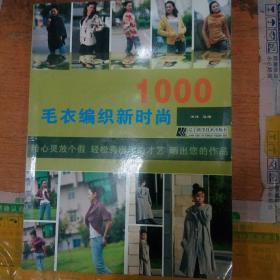 毛衣编织新时尚1000