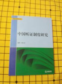 中国听证制度研究