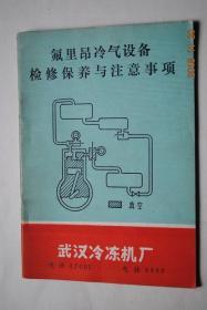 氟里昂冷气设备检修保养与注意事项【一,制冷设备的工作过程。二,经常检查与修理操作过程中应注意事项。三,压缩机阀。四,储液器阀(出液阀)。五,系统中氟利昂充入检查及其捡漏方法。六,压缩机有敲击声或噪声。七,压缩机奔油(曲轴箱油面急剧下降)。八,汽缸拉毛。九,曲轴箱中压力过高。十,吸排气阀问题。十一,轴封器问题。十二,压缩机启动不起或运转不正常。十三,冷凝(排气)压力。十四,被冷却物温度降不低。】