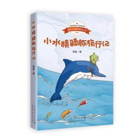 英娃生态童话系列丛书:小水精骑豚旅行记