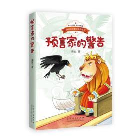 英娃生态童话系列丛书:预言家的警告