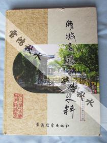 潍城文史资料第三十三集——潍城名胜古迹史料