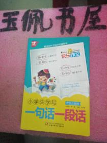 快乐作文:小学生学写一句话一段话(双色注音版)
