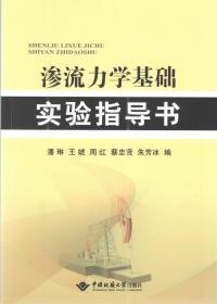 渗流力学基础实验指导书 9787562544555 潘琳 中国地质大学出版社