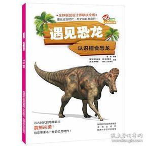 遇见恐龙 认识植食恐龙